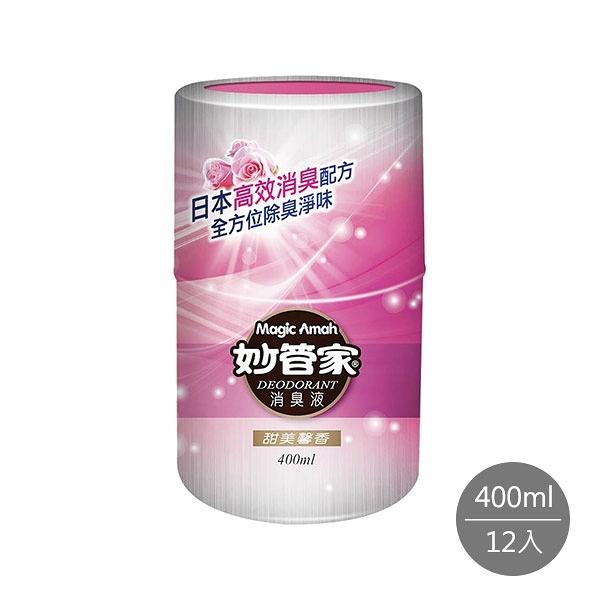 【妙管家】消臭液-甜美馨香400ml*12入