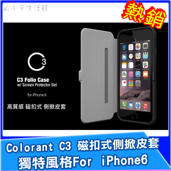 Patchworks iPhone 6 Colorant C3 磁扣式側掀皮套 i6 6s i6+ plus 保護殼