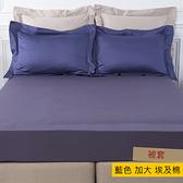HOLA 義式孟斐斯埃及棉素色床包 加大 藍色