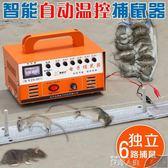 滅鼠器貓助手老鼠夾捕鼠器家用電子高壓全自動電貓滅鼠抓老鼠捉耗子神器 數碼人生
