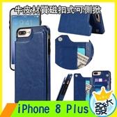 【大發】iPhone 7 8 Plus 側翻皮質 皮夾手機殼 卡片套 錢包保護套 支架套 矽膠軟邊 一體成形皮套