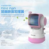 噴霧降溫美容充電迷你電風扇加濕器掌上空調便攜式學生手持   IGO