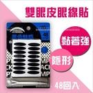 酷品-雙眼皮眼線貼(48回入/黑/半月型)P-8371-2[40072]