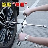 鑫瑞汽車裝卸輪胎十字扳手省力拆卸換輪轂扳手維修套筒換胎工具 港仔會社