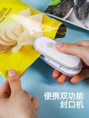 封口機零食封口機便攜迷你小型塑封機家用塑料袋食品密封器手壓封口神器 春季新品