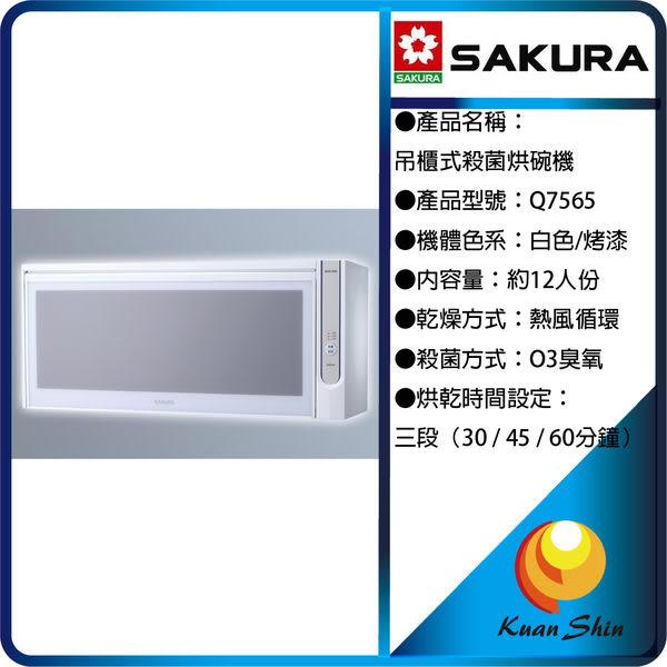SAKURA櫻花 Q7565WL、Q7565WXL 殺菌烘碗機