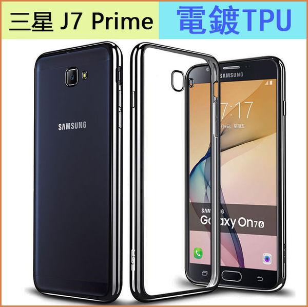 電鍍TPU 三星 Galaxy J7 Prime 手機殼 防摔 超薄 On7 2016 透明軟殼 矽膠套 J7 Prime 手機套 全包邊 電鍍