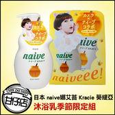 日本 naive娜艾菩 Kracie 葵緹亞 沐浴乳季節限定組 清香蜂蜜味補充包380ml+沐浴乳530ml