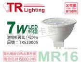TRUNK壯格 LED 7W 3000K 36D 黃光 全電壓 MR16 杯燈 台灣製 不需要變壓器_ TR520005