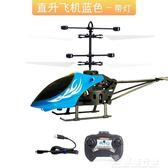 遙控飛機遙控飛機迷你無人直升機兒童玩具遙控直升機耐摔充電感應飛行器 獨家流行館