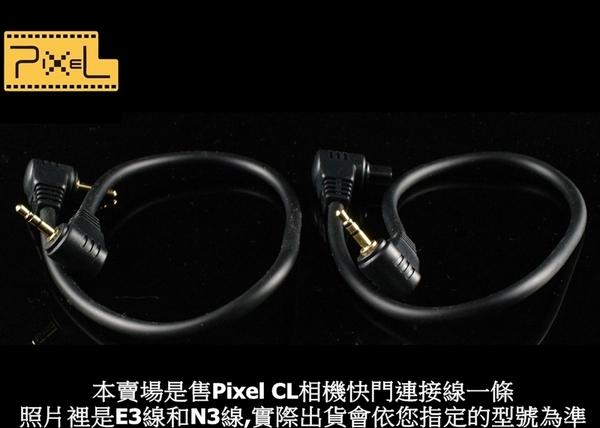 又敗家@PIXEL品色相機連接線CL相機線E3 DC0 DC2 S1 UC1快門連接線TC-252 TW-282 Pawn King