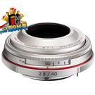 【24期0利率】PENTAX HD DA 40mm F2.8 Limited ((銀色)) 公司貨