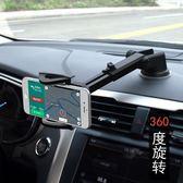 車載手機支架吸盤式汽車用多功能小車儀錶台出風口車上導航通用型 〖korea時尚記〗