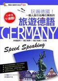 (二手書)玩遍德國,一個人旅行也暢行無阻的旅遊德語