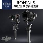DJI RONIN-S (標準版) 單眼手持穩定器 三軸穩定 直播 穩定器 RONIN S 適用3.6kg機型