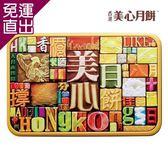 現貨 美心月餅 精選口味禮盒 730g【免運直出】
