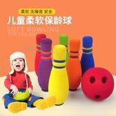 兒童保齡球保齡球兒童玩具豪華套裝室內訓練軟安全玩具小孩親子大保齡球【 出貨】