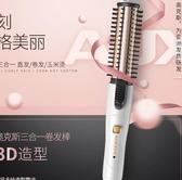 捲髮器 奧克斯電捲髮棒兩用內扣神器直髮器迷你玉米燙夾板不傷髮韓國學生  名稱