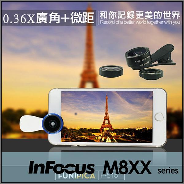 ★F-515 二合一手機鏡頭0.36X廣角+15X微距/自拍/鴻海 InFocus M810/M812/M808
