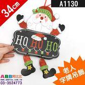 A1130☆老人HOHOHO字牌吊腳吊飾#聖誕節#聖誕#聖誕樹#吊飾佈置裝飾掛飾擺飾花圈#圈#藤