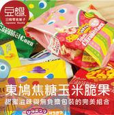 【豆嫂】日本零食  東鳩 焦糖玉米脆菓 (多口味)