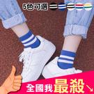 襪子 棉襪 學生襪 情侶襪 長襪 半統襪  條紋中筒襪(1雙) 運動襪 透氣 吸汗【Z009】米菈生活館