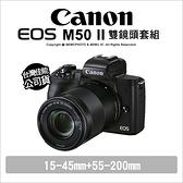Canon EOS M50 Mark II MK2 15-45+55-200mm 雙鏡套組 藍芽 4K 公司貨【回函禮~9/30+可刷卡】薪創數位