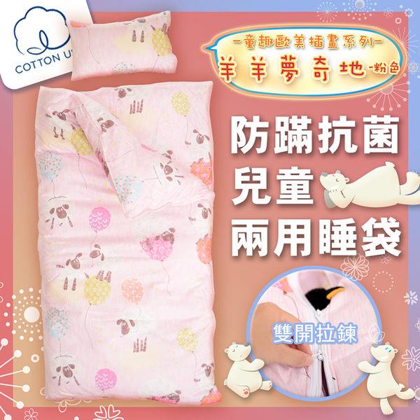 《Embrace英柏絲》美國棉兩用兒童 睡袋4.5X5 防蹣抗菌 SGS瑞士無毒認證(附枕頭+被胎-羊羊夢奇地-粉)