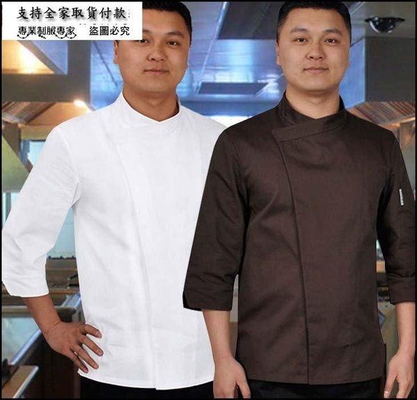 小熊居家新款高端廚師七分袖工作服 廚師服制服特價