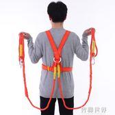 安全繩 安全帶 建筑工地安全帶高空作業保險帶安全繩國標雙背安全帶 智聯