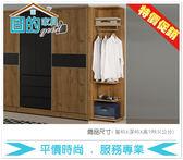 《固的家具GOOD》08-2-AP 喬納森1.5開放置物衣櫥【雙北市含搬運組裝】