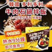 多利多利牛肉風味石鍋拌飯 149.5g【櫻桃飾品】【30400】