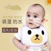 口水巾 6條裝寶寶圍嘴純棉防水新生兒繫帶防吐奶圍兜360度旋轉嬰兒口水巾 童趣屋