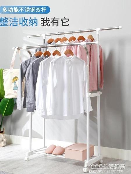 晾衣架落地雙桿式伸縮不銹鋼室內涼衣架簡易曬衣架涼衣架曬架 1995生活雜貨NMS