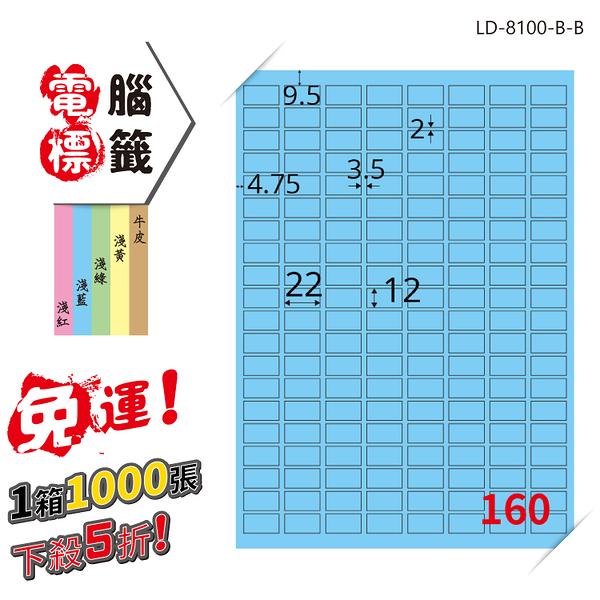 longder 龍德 電腦標籤紙 160格 LD-8100-B-B  淺藍色 1000張  影印 雷射 噴墨 三用 標籤 出貨 貼紙