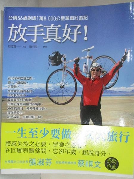 【書寶二手書T1/地圖_J2N】放手真好-台積電56歲副總1萬8,000公里單車壯遊記_蔡能賢