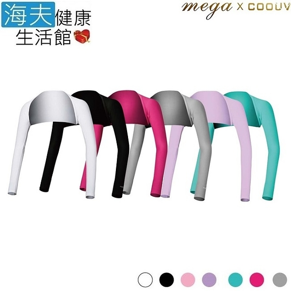 【海夫】MEGA COOUV 冰感 防曬 披肩式 袖套 女款 (UV-F506)-黑XL