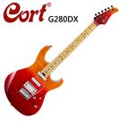★CORT★G280DX-JSS嚴選電吉他-經典夕陽漸層紅~