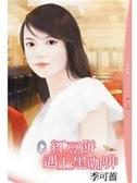 二手書博民逛書店 《紅豆餅遇上黑咖啡》 R2Y ISBN:9867700686│季可薔