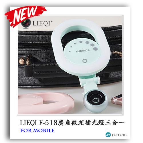 LIEQI F-518 廣角 微距 補光燈 三合一鏡頭 夾式補光燈 自拍神器 手機鏡頭 JY