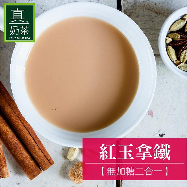 歐可 真奶茶 紅玉拿鐵 (無加糖二合一) 10入/盒 (購潮8)