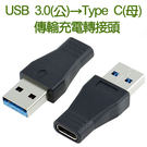 【A公轉C母】USB 3.0 to Ty...