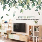 大型沙發背景牆貼畫客廳臥室牆壁創意裝飾品文藝清新綠葉自黏貼紙 WD 聖誕節歡樂購