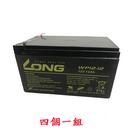 含運費 廣隆 LONG 12V 12Ah 電池 四顆一組 WP12-12 電動 腳踏車 電動車 鉛酸【康騏電動車】維修