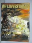 【書寶二手書T3/雜誌期刊_QBE】典藏投資_試刊號7_東方覺醒響馬聲啼