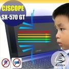 【Ezstick抗藍光】喜傑獅 CJSCOPE SX-570 GT 防藍光護眼螢幕貼 靜電吸附 (可選鏡面或霧面)