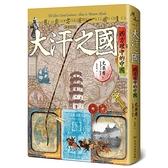 大汗之國(西方眼中的中國)(20週年紀念版)