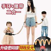 兒童防走失環 牽引繩寶寶走丟栓小孩子安全遛娃手環牽出門神器 新品