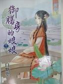 【書寶二手書T5/言情小說_C83】御膳房的娘娘(卷二)_白糖罌