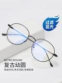 防藍光輻射電腦手機眼鏡男平面平光鏡框女韓版潮無度數護眼睛近視